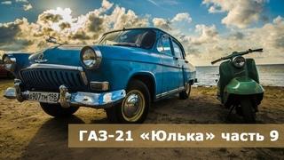 Руль гудок дворники | Roadside Picnic: еду на первый фест | Ремонт ГАЗ-21