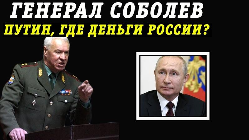 Где наши деньги Путин Генерал Соболев о путинском режиме