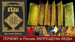 Почему в РФ запрещены Славяно Арийские Веды