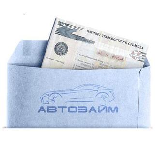 Автозайм официальный сайт купить бу мерседес в москве автосалон