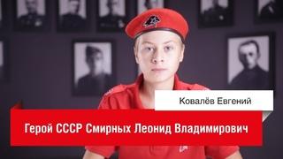 Герой СССР Смирных Леонид Владимирович