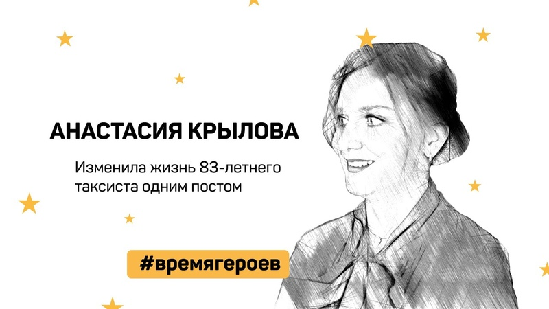 Анастасия Крылова × Изменила жизнь 83 летнего таксиста одним постом × Время героев