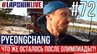 Влог Лапшина № 72: PyeongChang 2020 / ЧТО ЖЕ ОСТАЛОСЬ ПОСЛЕ ОЛИМПИЙСКИХ ИГР 2018?! / ПОЕЗДКА НА ЯПОНСКОЕ МОРЕ (ноябрь 2020)