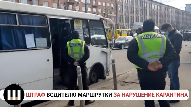 Штраф водителю маршрутки за нарушение карантина