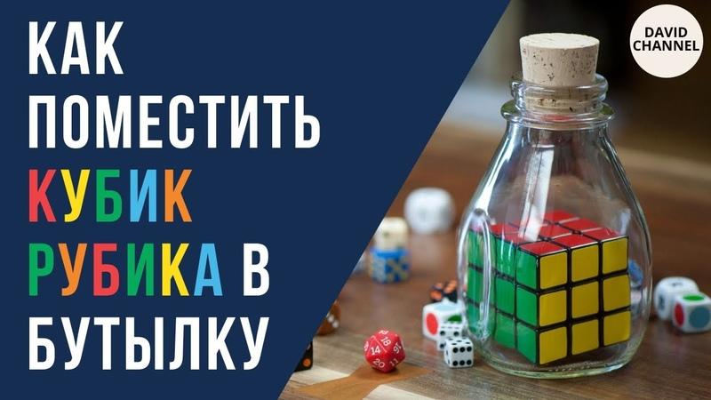 Как собрать Кубик Рубика в бутылке Челлендж How to put a Rubik's cube in a bottle