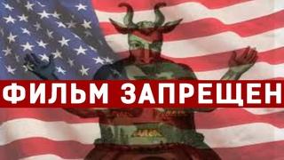 ВСЯ ПРАВДА О США!!! ФИЛЬМ СЕНСАЦИЯ!!! СЛАБОНЕРВНЫМ НЕ СМОТРЕТЬ!!! ДОКУМЕНТАЛЬНЫЙ ФИЛЬМ HD