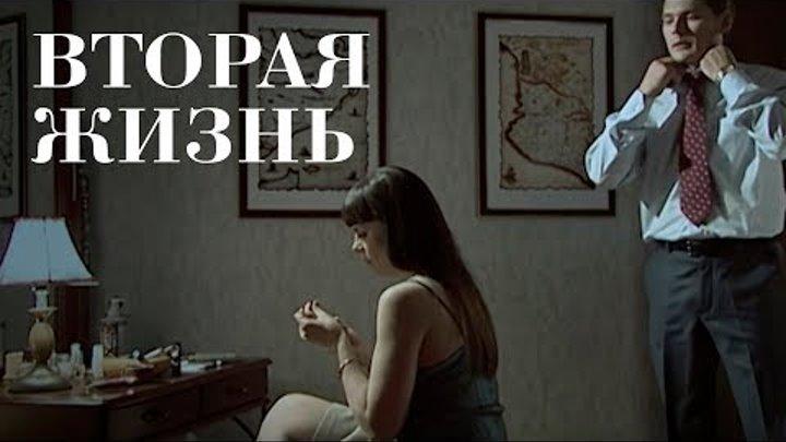 Вторая жизнь Фёдора Строгова 2009