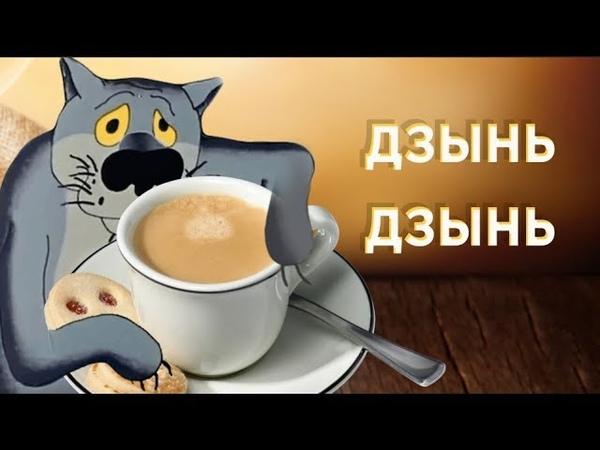 С добрым УТРОМ и не ленись не тухни кофе ждёт тебя на кухне Мирпоздравлений