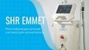 Многофункциональная система SHR Emmet