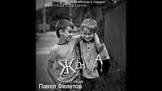 Павел Филатов - Женька New 2021 SokoloV.