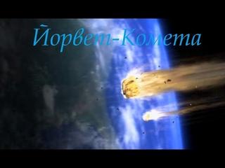 Йорвет-Комета-В погоне за тенью