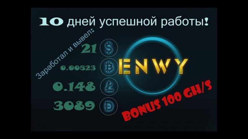 Заработал 21 USD, 0.00523 BTC, 0.148 LTC и 3089 DOGE на сайте Enwy за 10 дней!
