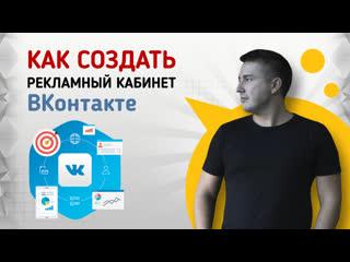 Как создать рекламныи кабинет ВКонтакте, пополнить и дать доступ администратора