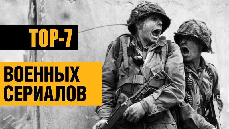 Рейтинг лучших военных сериалов ТОП эпического кино про войну