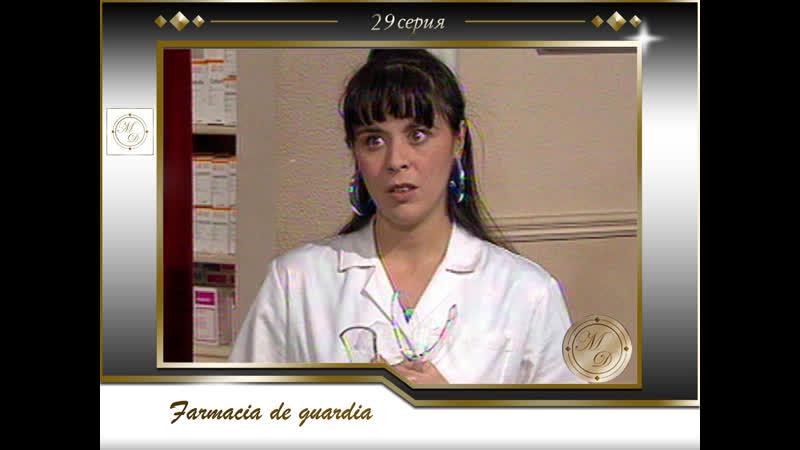 Farmacia de Guardia T1xCAP29 Дежурная аптека 29 серия