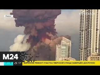 Не менее 12 человек погибли при взрывах в порту Бейрута - Москва 24