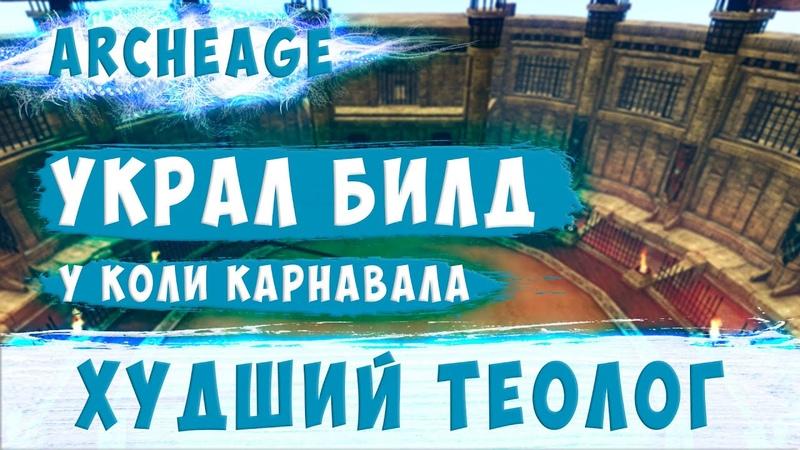 ARCHEAGE 6.0 АРЕНА ТЕОЛОГ/БИЛД КОЛИ КАРНАВАЛА