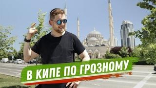 Еврей молится в мечети Сердце Чечни