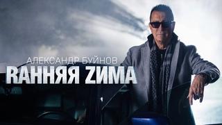 Александр Буйнов— «Ранняя зима» (Official Music Video)
