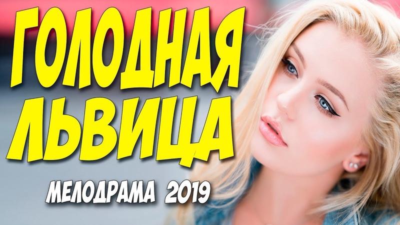 Охмурила чужого мужа ** ГОЛОДНАЯ ЛЬВИЦА ** Русские мелодрамы 2019 новинки HD 1080P