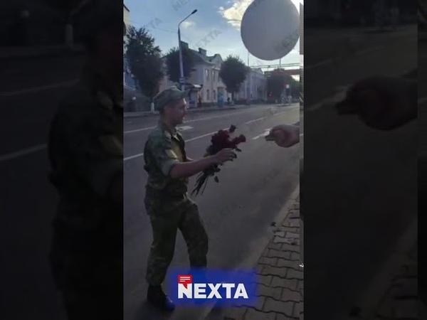 Беларусь Я присягу давал народу В Сморгони военный вышел к протестующим с цветами