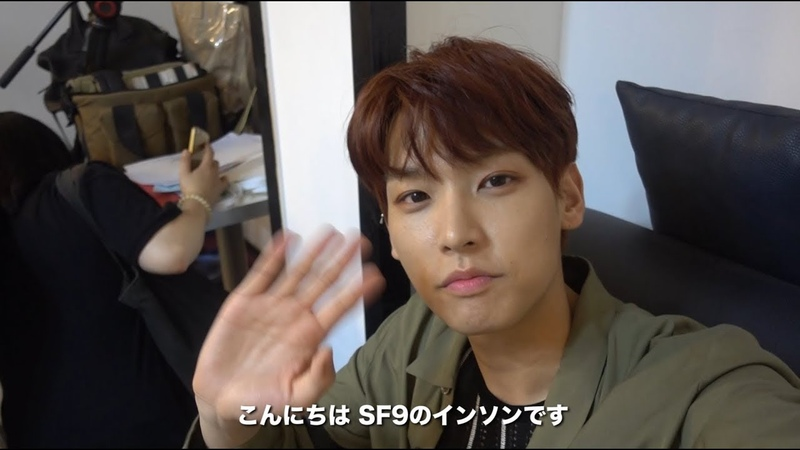 SF9 「Now or Never」MVメイキングお宝映像~インソン~