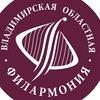 Владимирская областная филармония
