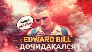 Edward Bill - БЕЗБАШЕННЫЙ ПРАНКЕР / ИТОГИ СУДА (Эдвард Бил)