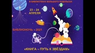 Библионочь - 2021 в библиотеках Большого Подольска