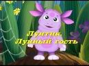 Лунтик Лунный гость 1 серия - Все серии онлайн подряд без остановки nfygr6r44e3