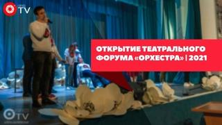 Открытие театрального форума «Орхестра» | 2021