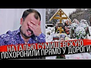 Прямо у дороги! Молодую жену Сумишевского похоронили: От увиденого мурашки — слезы и боль!