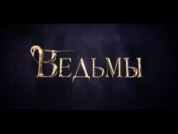 Фильм ВЕДЬМЫ 2020 Смотрите русский трейлер онлайн