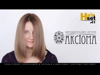 Hair set #41 (виды растяжек цвета, женская стрижка - ru, es, eng)