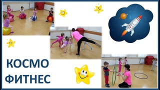 Детский фитнес.  Космический спорт.