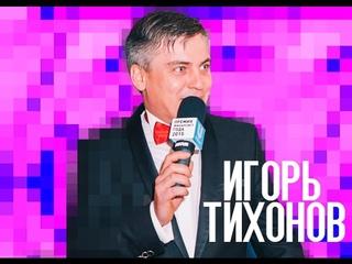 """Игорь Тихонов """"По ту сторону бороды"""""""