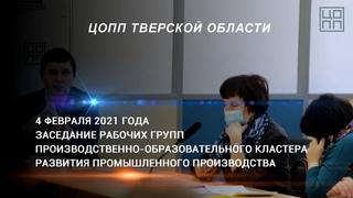 Заседание рабочих групп в ЦОПП Тверской области
