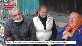 Урал -  Донбассу: гуманитарная помощь старикам Зайцево от казаков