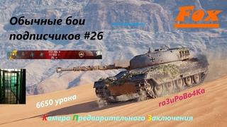 Обычные бои подписчиков #26 - Едем в КПЗ и получаем удовольствие! (Kampfpanzer 50 t)