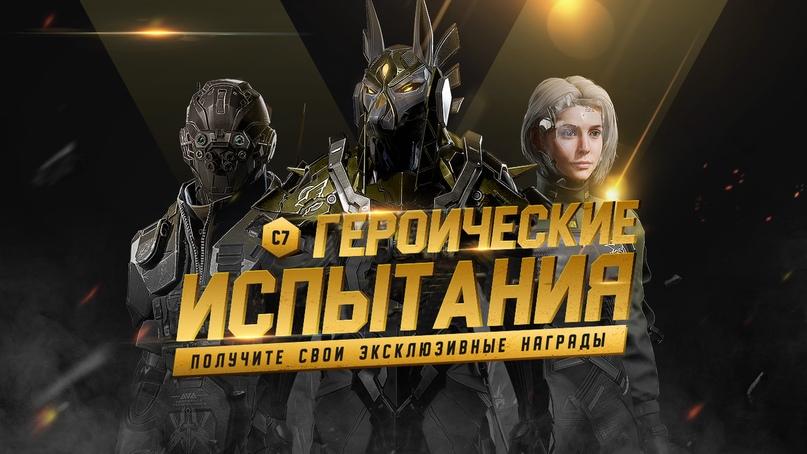 Обновление - 13.02.2020 (Героические испытания 7 сезона), изображение №2