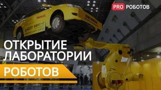 Новые и самые крутые промышленные роботы и коботы FANUC // Открытие инжинирингового центра