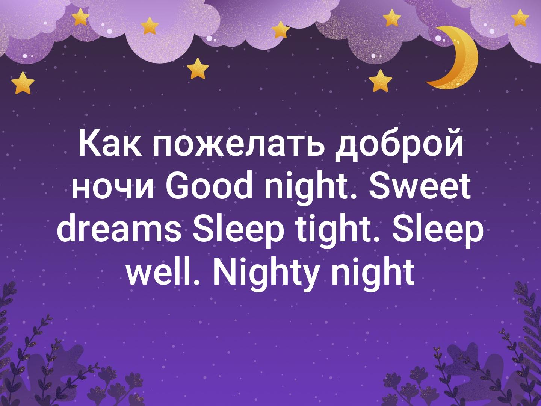 Пожелания доброй ночи на немецком