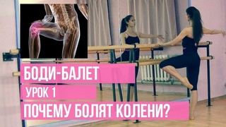 Боди-балет - Позиции ног и рук. Травма колен I Body-ballet I time4body
