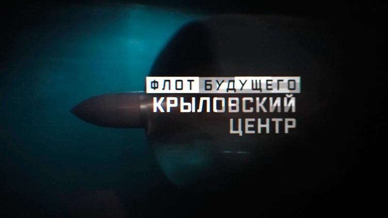 Военная приемка Крыловский центр Флот будущего