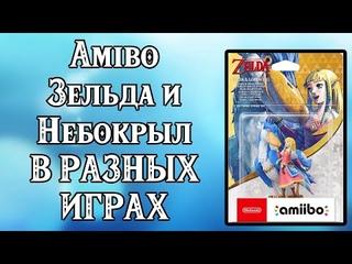 Amiibo Зельда и Небокрыл - в разных играх - BoTW,Skyrim,Bayonetta,Links Awakening,Skyward Sword