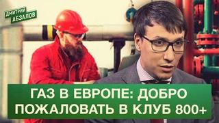 ЕС стрелял в Газпром, а попал себе в ногу (Дмитрий Абзалов)