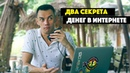Что нужно знать для заработка в интернете. Новый курс от Сапыча. Как создать бизнес в интернете.