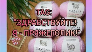Вязание.TAG: ЗДРАВСТВУЙТЕ! Я - ПРЯЖЕГОЛИК!.Отвечаю на вопросы тега Legrand knits 14/11/2020г