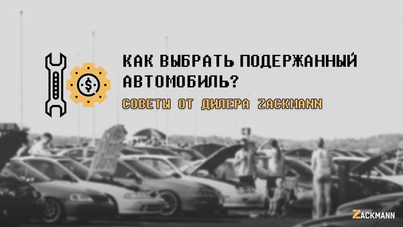 Как выбрать подержанный автомобиль Советы от дилера ZACKMANN