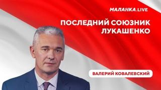 Опора Лукашенко / Каникулы в России / Санкции и режим